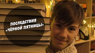 """Книжные покупки с """"Чёрной Пятницы"""""""