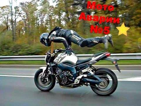 Мото Аварии 2016 Смерть на двух колесах #5 (Motorcycle Accidents 2016e Dath On Two Wheels # 5)