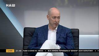Гордон об отравлении Дмитрия Быкова, украинских каналах за границей и о том, почему сдали Крым