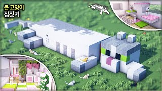 ⛏️ 마인크래프트 쉬운 건축 강좌 ::  고양이 모양 …