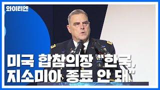 """밀리 美 합참 의장 """"지소미아 종료하면 안 된다가 韓에 대한 메시지"""" / YTN"""