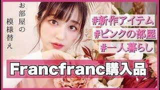 【部屋の模様替え】Francfrancで買ったもの紹介&新作アイテムも!!!