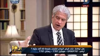 العاشرة مساء  النائب محمد عطا سليم يكشف ألية منح قروض الزواج للشباب