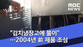 """""""김치냉장고에…"""