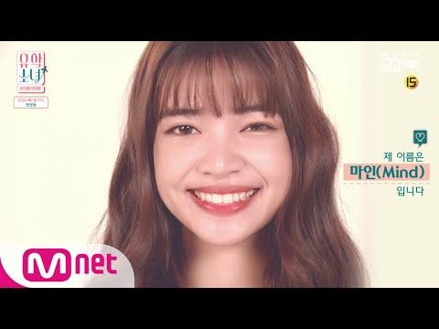 มายด์-UHSN' เด็กไทยที่ได้ร่วมโปรเจกต์เกิร์ลกรุ๊ปของ Mnet
