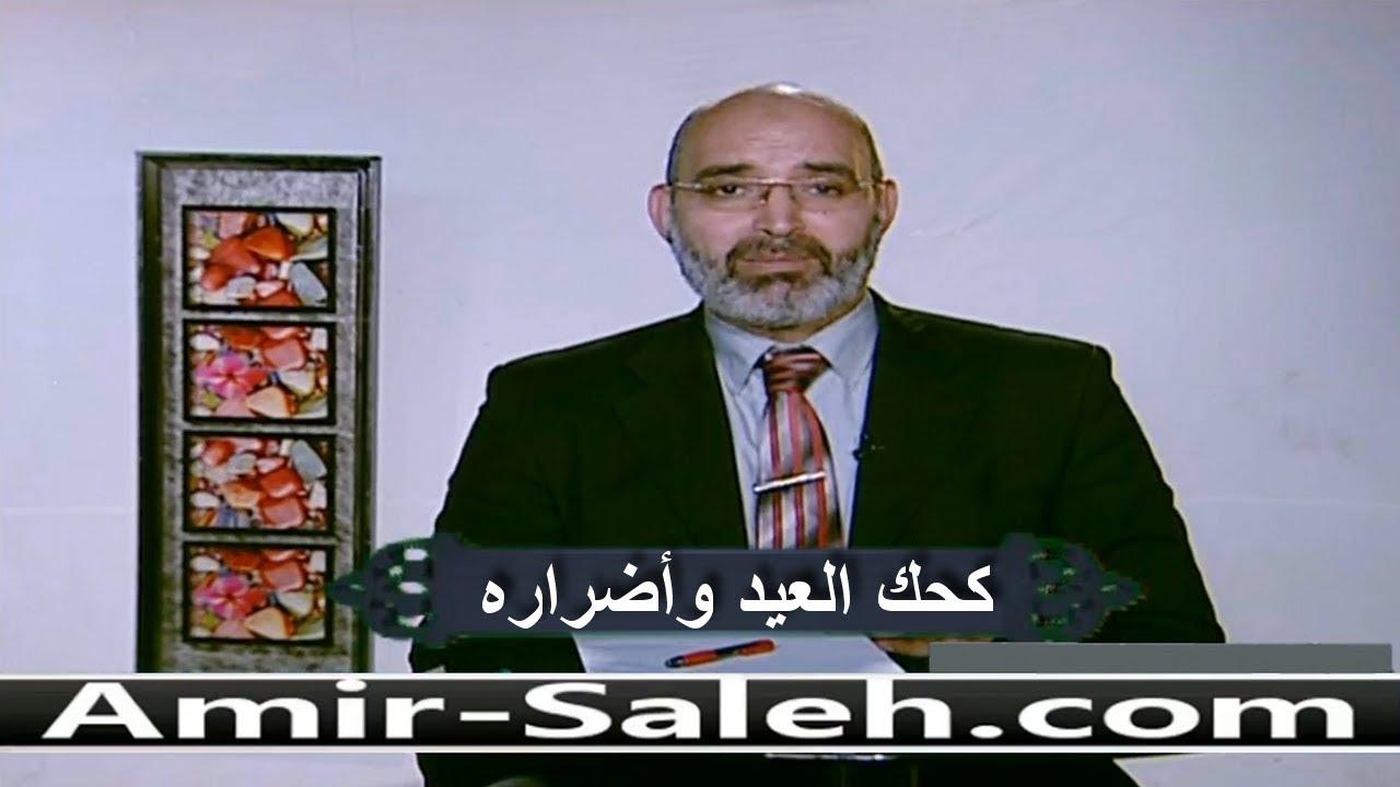 أضرار كحك العيد | الدكتور أمير صالح | صحة وعافية