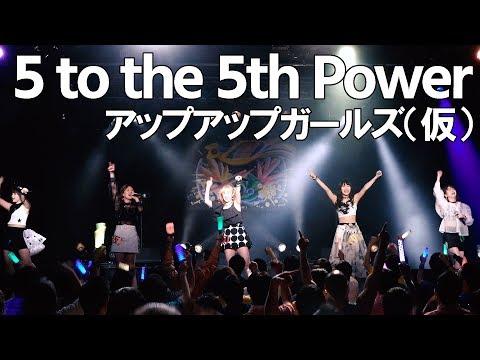 2019年6月25日(火)リリーストリプルA面ニューシングル『Da Dan Dance!/ヒート ビート アイランド/5 to the 5th Power』リリースイベント公開 全国ツア...