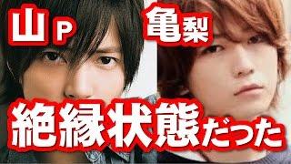 KAT-TUNの亀梨和也さんが山下智久さんと、過去に絶縁状態にあったことを...