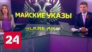 """Программа """"Факты"""" от 8 мая 2018 года - Россия 24"""