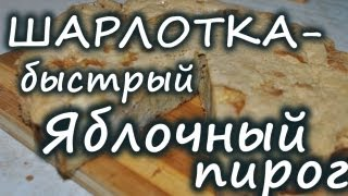 Рецепт приготовления шарлотка или самый простой и вкусный яблочный пирог в духовке.