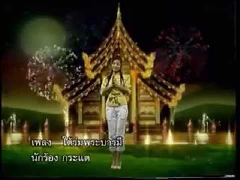 กระแต อาร์สยาม - เพลง ใต้ร่มพระบารมี