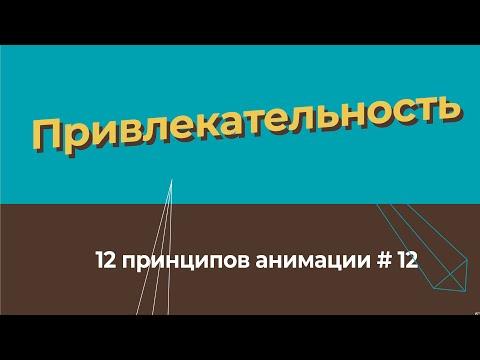 Привлекательность   12 принципов анимации на русском