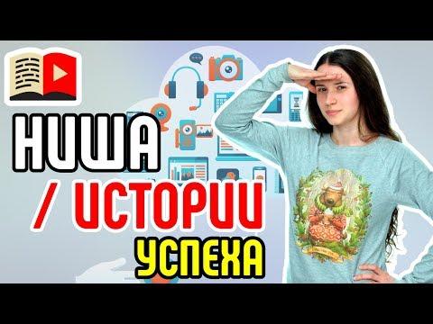 Привлекательная ниша для YouTube – Истории успеха