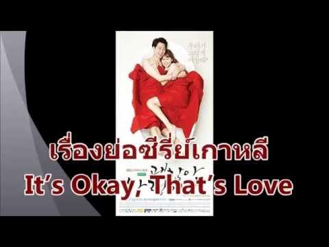 เรื่องย่อซีรีย์เกาหลี -  It's Okay, That's Love