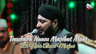Tumhara Naam Musibat Mein - Dr Nisar Ahmed Marfani