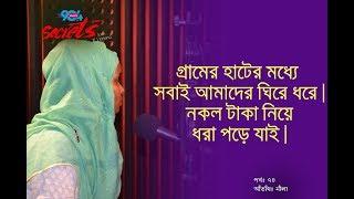 SECRETS I Epi : 74 I RJ Kebria I Dhaka fm 90.4I Nila