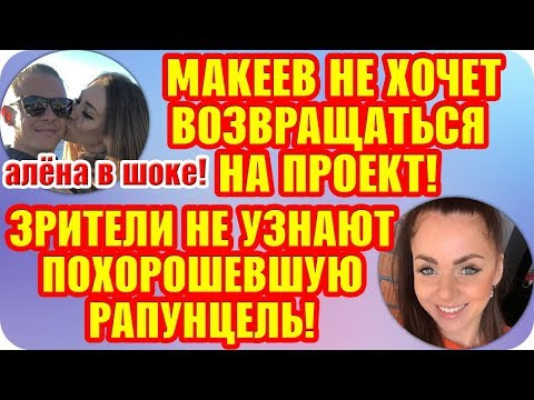 Дом 2 Свежие Новости ♡ 21 сентября 2019. Эфир (27.09.2019).