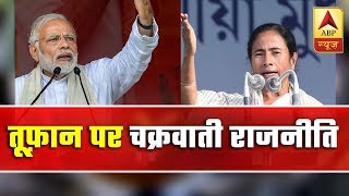 Modi, Mamata Go After Each Other In Battleground West Bengal | Master Stroke | ABP News