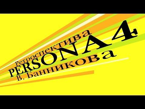 видео: Ретроспектива Persona 4 В. Банникова
