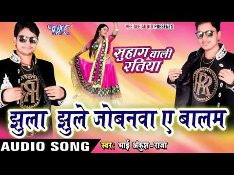 झूला झूले जोबनवा - Jhula Jhule Jobanawa - Suhag Wali Ratiya - Ankush Raja - Bhojpuri  Songs 2016