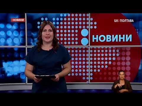 Суспільне Полтава: 05.08.2020. Новини. 19:00