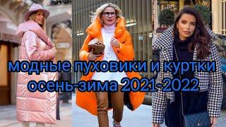Модные пуховики и куртки осень зима 2021 2022г модныепуховики куртки женскаямода осеньзима