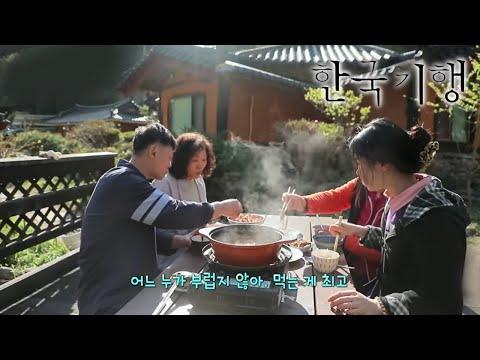 한국기행 - Korea travel_봄이면, 네가 오지 5부- 당신이 오면 봄날_#001