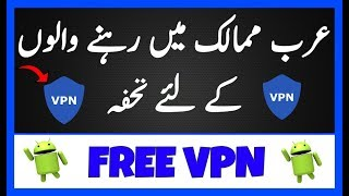 2 Best VPN For Android Mobile Phone - Unblock Everything - Technical - Urdu/Hindi