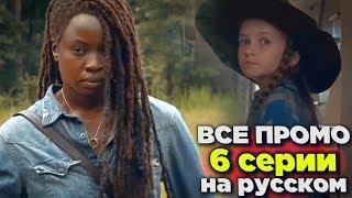 Ходячие мертвецы 9 сезон 6 серия - ПОСЛЕ РИКА - Все Промо На Русском