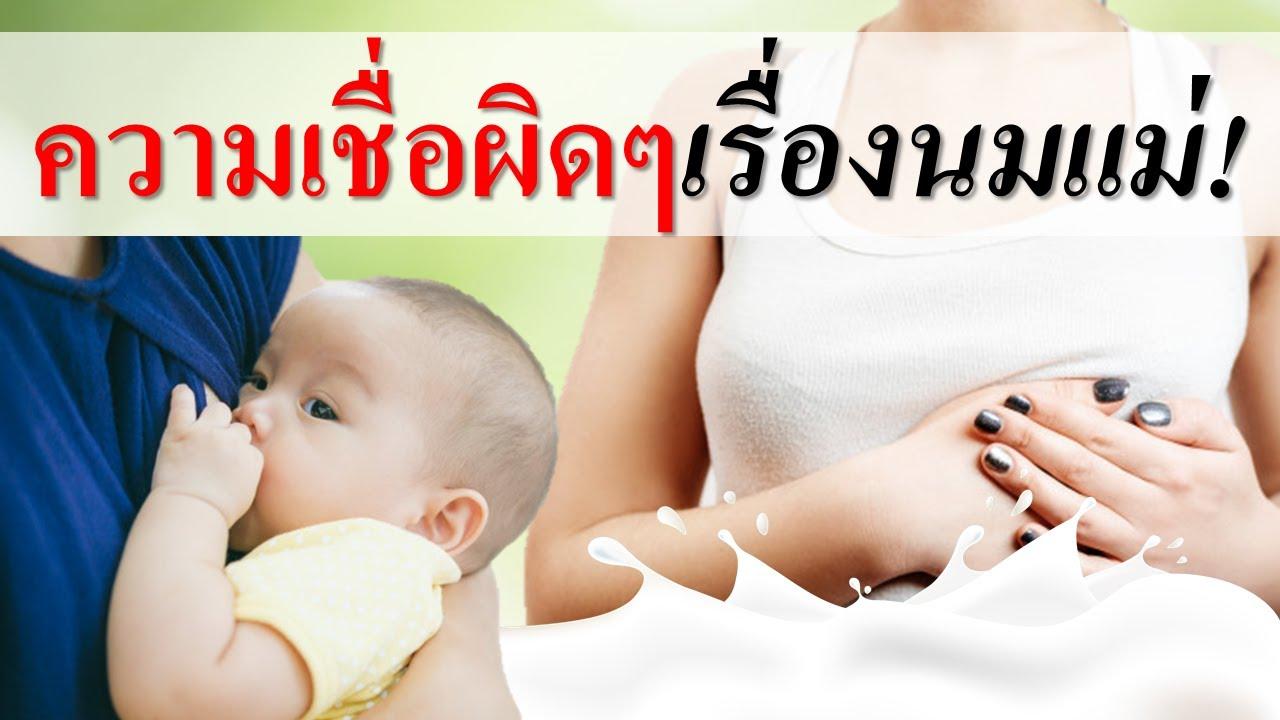 แม่ลูกอ่อน : ความเชื่อผิดๆ เรื่องนมแม่!   ให้นมลูก   เด็กทารก Everything