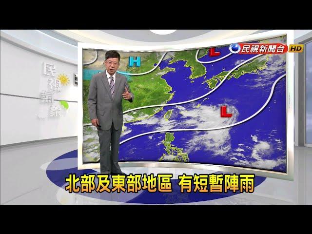 2019/8/16 北部及東部地區 有短暫陣雨-民視新聞