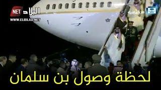 ولي العهد السعودي يصل الجزائر