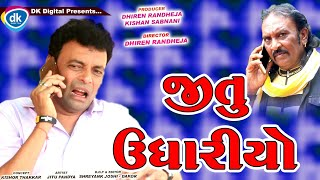 Jitu Udhariyo  New Gujarati Comedy Video 2019  Jokes Tamara Style Aamari