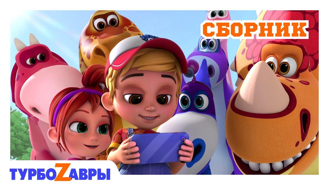 Турбозавры   Невероятные приключения   Сборник   Мультфильм для детей  Мультики
