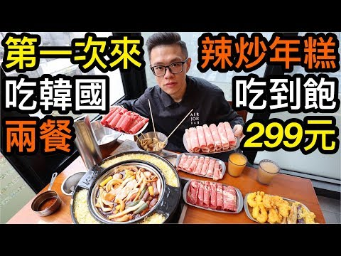 大胃王挑戰!辣炒年糕吃到飽!被列入黑名單?韓式吃到飽!韓式炸雞!丨MUKBANG Big Eater 떡볶이 Tteokbokki Challenge Big Food|大食い