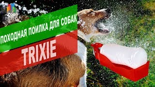 Походная поилка для собак TRIXIE | Обзор походной поилки для собак TRIXIE