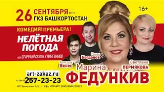 """Марина Федункив в комедии """"Нелетная погода"""""""