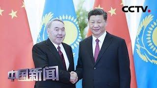 [中国新闻] 习近平会见哈萨克斯坦首任总统纳扎尔巴耶夫 | CCTV中文国际