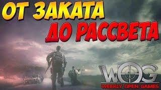 ВОЙНА от РАССВЕТА до ЗАКАТА > WOG - Серьёзные игры №5