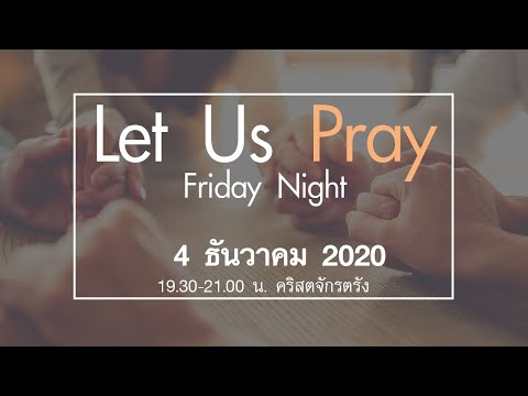 [เทป] Let Us Pray Friday Night 4Dec20
