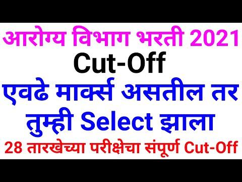 आरोग्य विभाग भरती 2021 | परीक्षेचा Cut-Off 🤑💍2021 | Arogya Vibhag Bharti 2021 | Arogya Vibhag Bharti