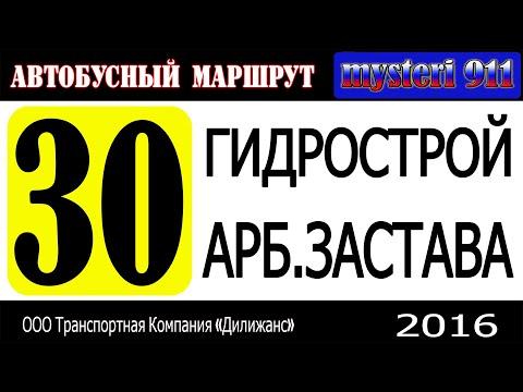 """Автобусный маршрут №30, """"Гидрострой-Арбековская застава"""""""