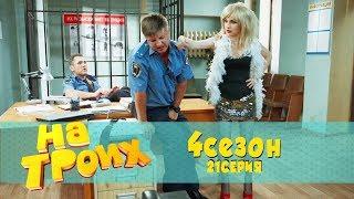 Юмористический сериал: На троих 4 сезон 21 серия | Дизель Студио, Украина, лучшие приколы 2018
