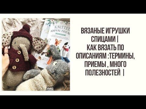 Вязаные игрушки схемы и описание спицами
