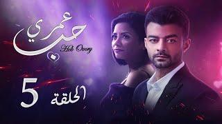 مسلسل حب عمري   بطولة هيثم شاكر و سهر الصايغ   الحلقة  5  Hob Omry Episode
