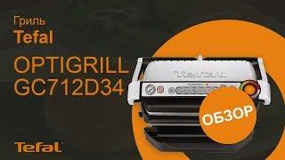 Видеообзор гриля Tefal GC712D34