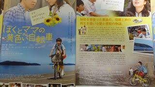 ぼくとママの黄色い自転車 2009 映画チラシ 2009年8月22日公開 シェアOK...