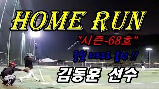 """""""시즌-68호"""" 홈런타자 - 김동훈 …"""