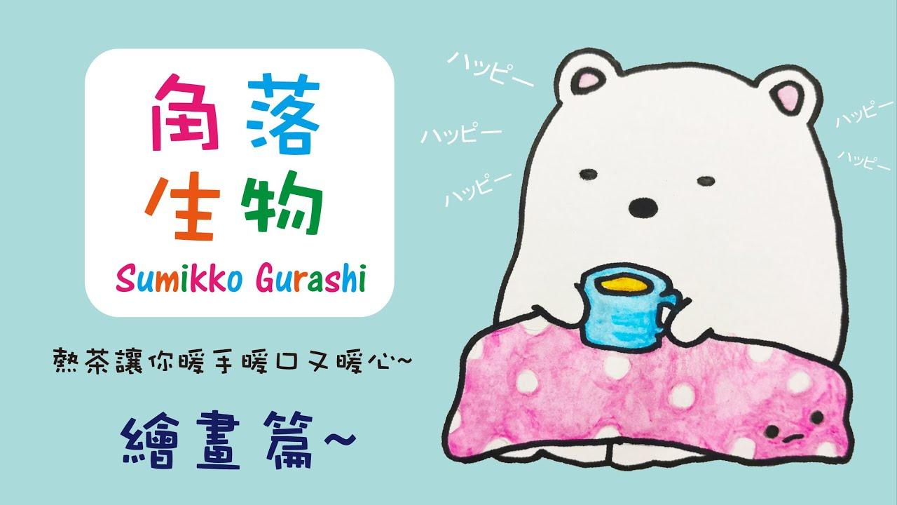 【繪畫篇】角落生物-白熊(北極熊)│Sumikko Gurashi│すみっコぐらし - YouTube