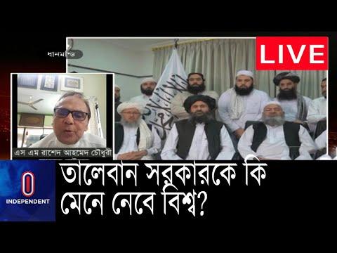 তালেবান সরকার হলে দক্ষিন এশিয়ার ভূরাজনীতি কোন পথে যাবে? || AFGAN Taliban Live